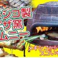 ピザ釜 チムニー
